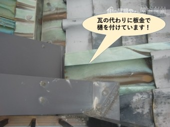 岸和田市の瓦の代わりに板金で樋を付けています