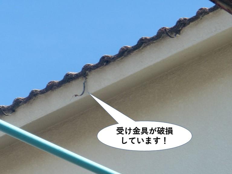 岸和田市の受け金具が破損しています