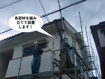 和泉市で足場の各部材を組み立てて足場を設置します