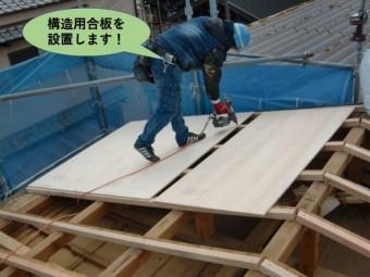 岸和田市の屋根に構造用合板を設置します!