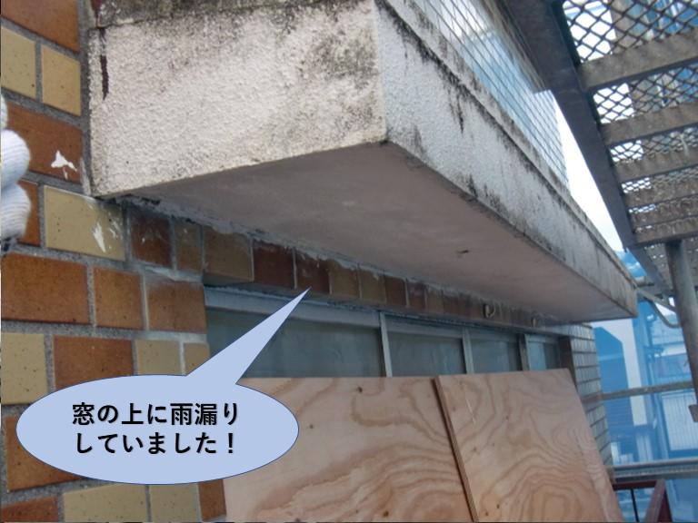 岸和田市の二階の窓の上に雨漏りしていました