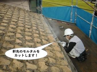 岸和田市の軒先のモルタルをカットします