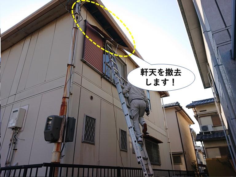 岸和田市で剥がれた軒天を撤去し、強風で飛ばされる二次被害を防いだT様邸!