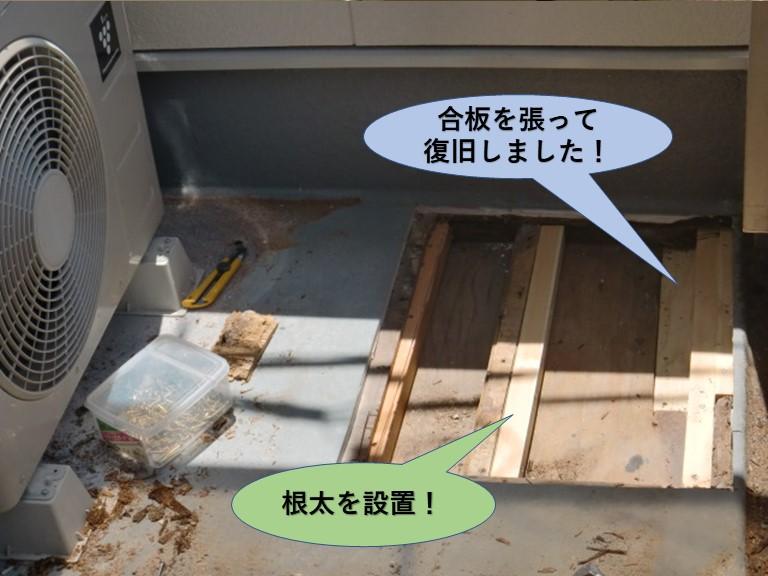 貝塚市のベランダの床に合板を張って復旧