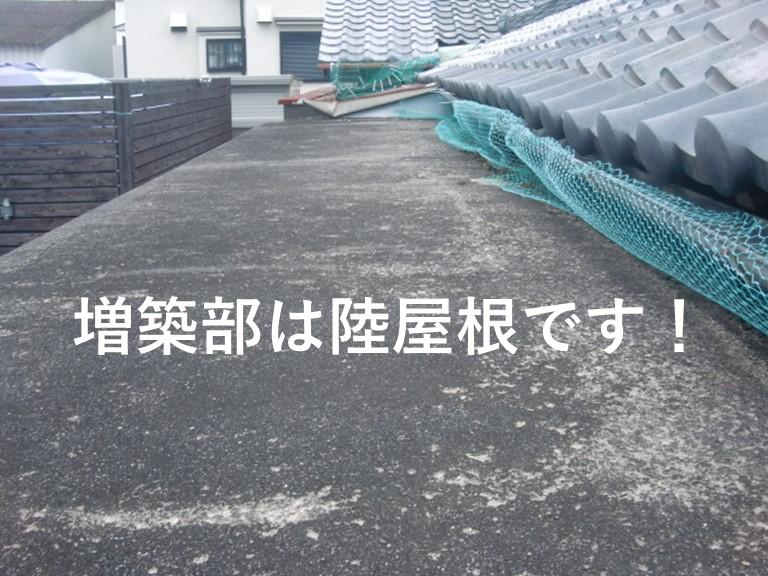 岸和田市の増築部は陸屋根です