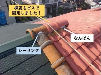 和泉市のお隣の屋根のと雨仕舞