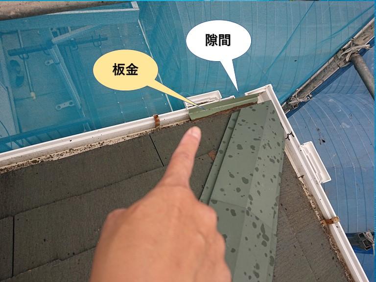 岸和田市で板金で隙間を埋めました