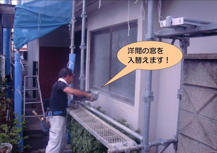 泉北郡忠岡町で洋間の窓を入替えます!