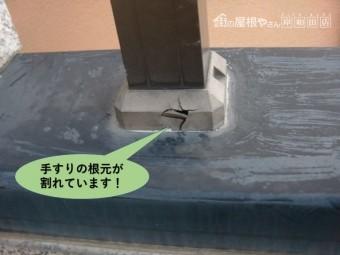 岸和田市の手すりの根元が割れています