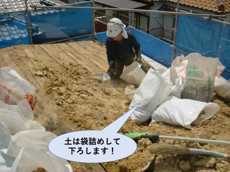 岸和田市の屋根の土は袋詰めして下ろします