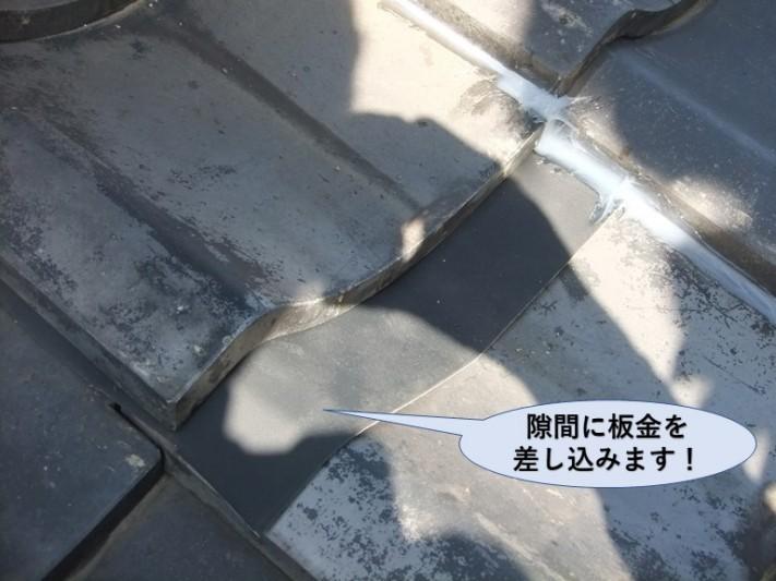 岸和田市の屋根瓦の隙間に板金を差し込みます