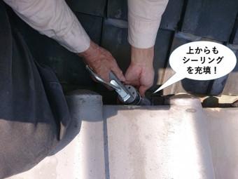 岸和田市の谷樋に貼った銅板の上からもシーリングを充填