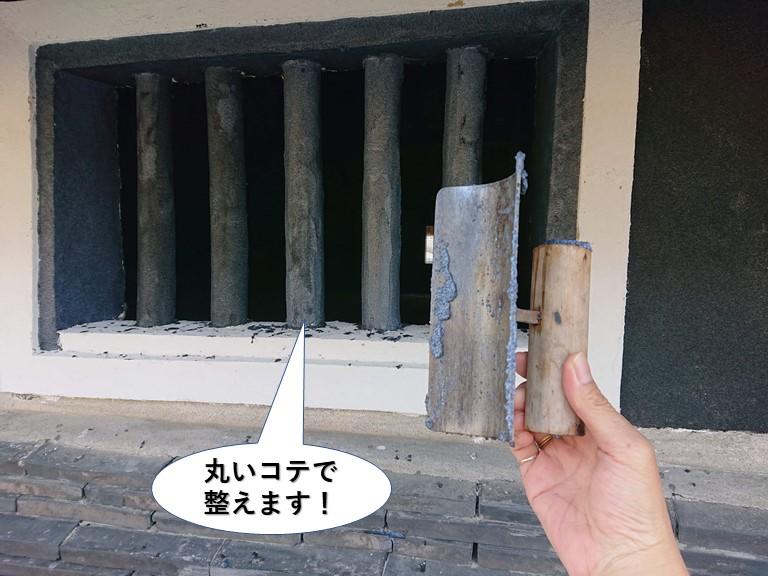 岸和田市の縦格子は丸いコテで整えます