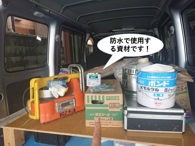 泉佐野市で使用する防水で使用する資材です