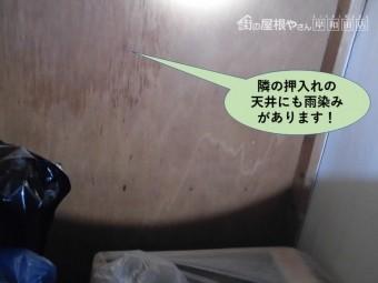 泉大津市の隣の押入れの天井にも雨染みあり