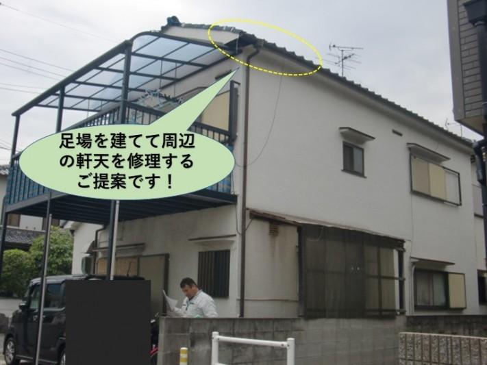岸和田市で足場を建てて軒天を修理するご提案です