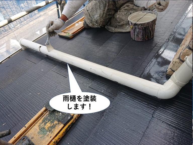 阪南市の雨樋を塗装します