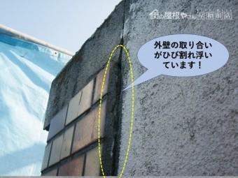 岸和田市の外壁の取り合いがひび割れて浮いてきています!