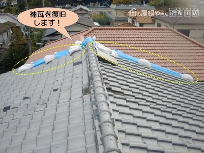岸和田市の袖瓦を復旧します