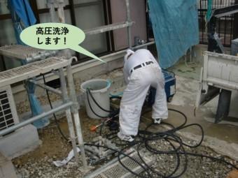 岸和田市の外壁を高圧洗浄します