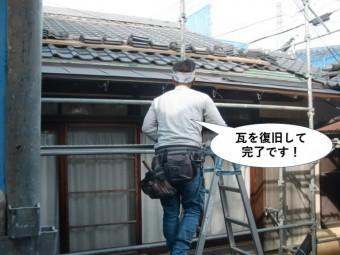 岸和田市で瓦を復旧して完了です
