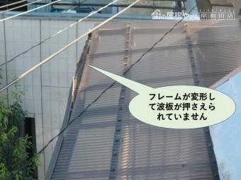岸和田市のテラスのフレームが変形し波板が押さえられていません