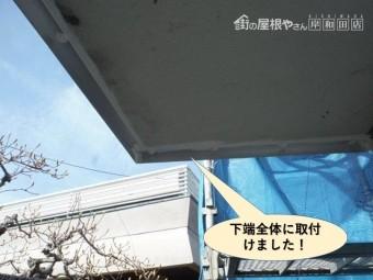 泉佐野市のベランダに水切りを下端全体に取付けました