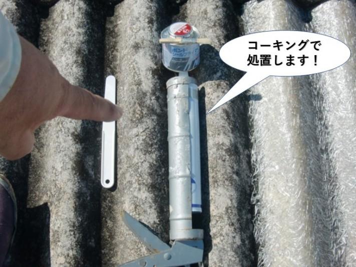 和泉市の倉庫の屋根をコーキングで処置します