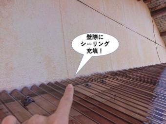 阪南市のテラスの壁際にシーリング充填