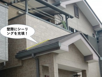 和泉市の壁際にシーリング充填