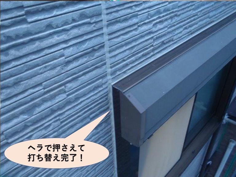 岸和田市のシーリングをヘラで押さえて打ち替え完了