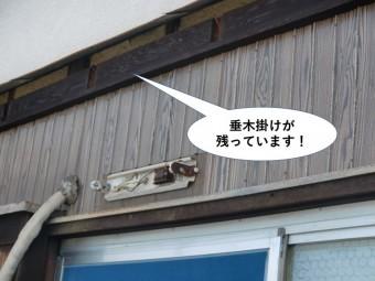 貝塚市の垂木掛けが残っています