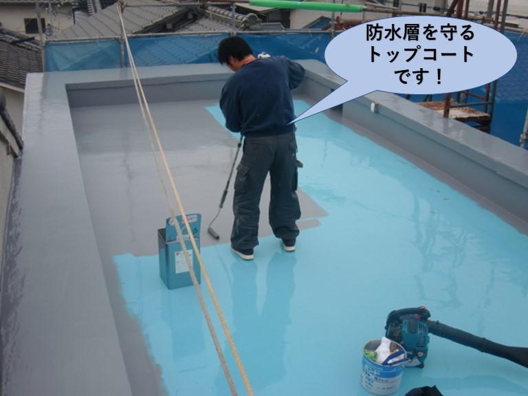 岸和田市の陸屋根の防水層を守るトップコートです