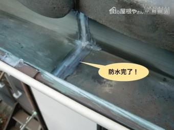 泉南市の樋の防水完了
