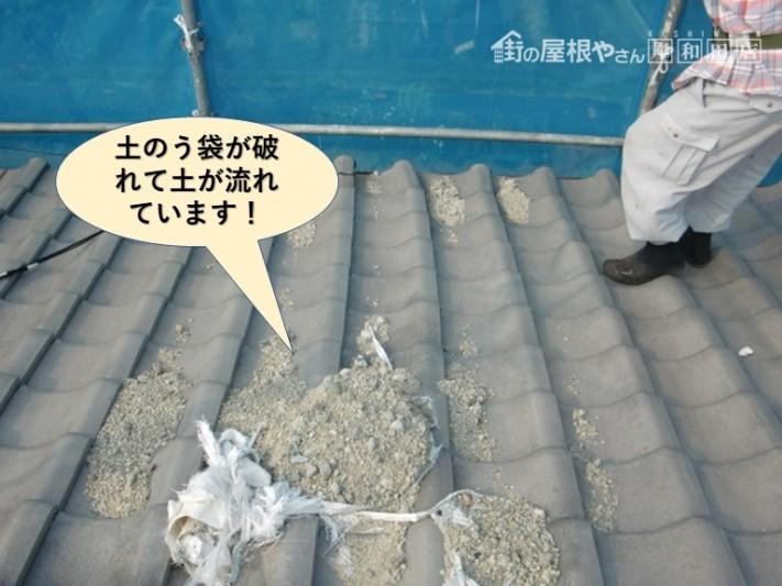 岸和田市の屋根の土のうが破れて土が流れています