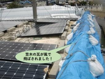 泉大津市のガレージの笠木の瓦が風で飛ばされました