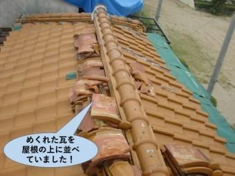 岸和田市のめくれた瓦を屋根の上に並べていました