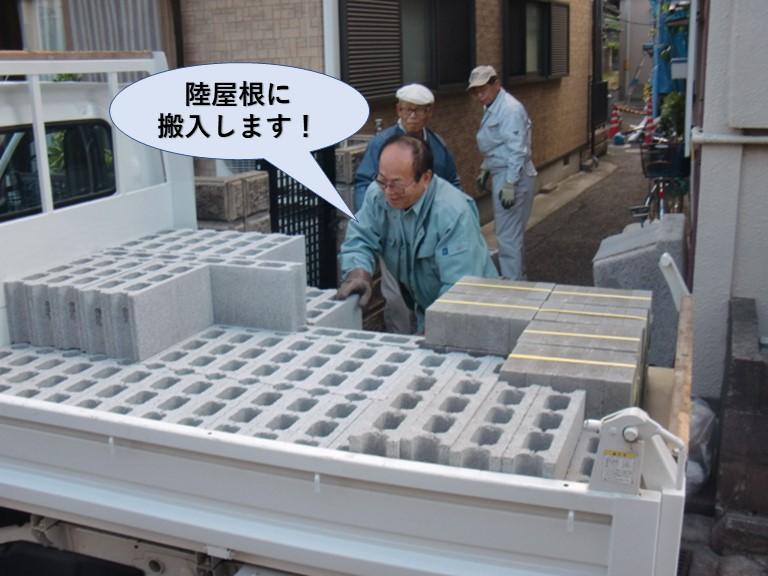 岸和田市の陸屋根にブロックを搬入します!