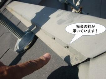 和泉市の板金の釘が浮いています