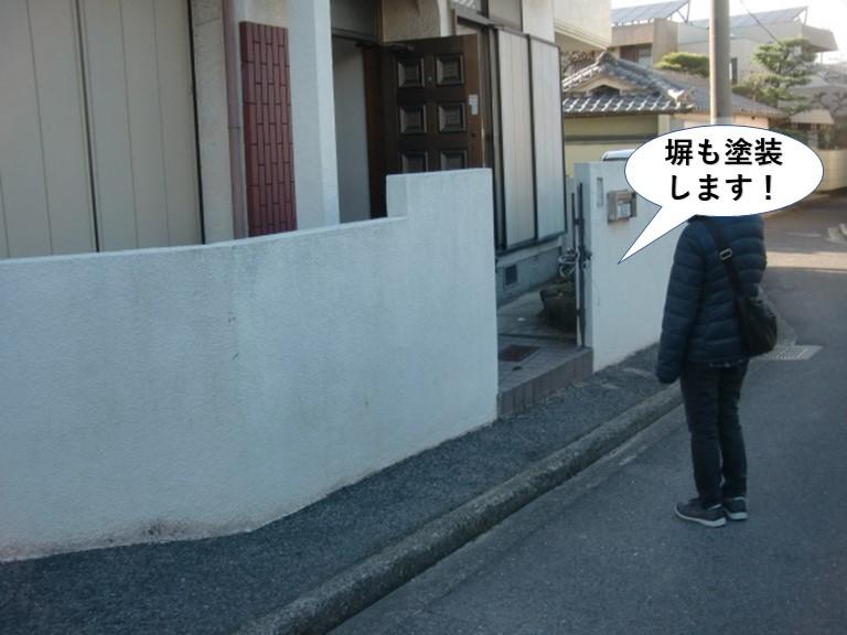 高石市の塀も塗装します