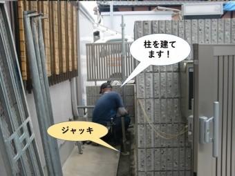 岸和田市で足場の柱を建てます