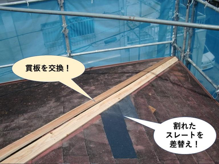 岸和田市の割れたスレートを差替えて貫板を交換