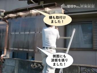 岸和田市の側面にも波板を張り雨樋も取付け
