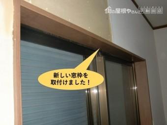 岸和田市で新しい窓枠を取付けました
