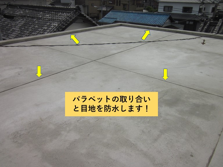 和泉市のパラペットの取り合いと目地を防水します