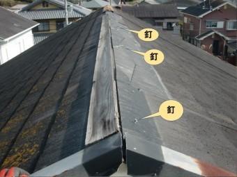 忠岡町の貫板を留めていた釘が屋根に残っています