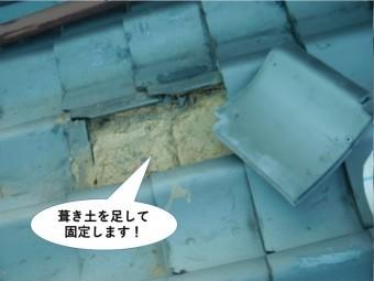 岸和田市の屋根に葺き土を足して固定します
