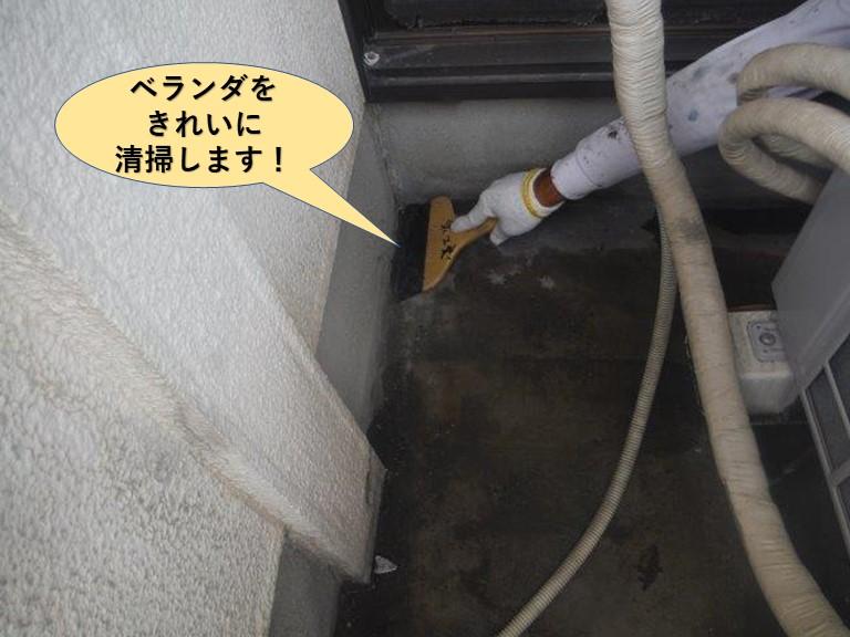 貝塚市のベランダをきれいに清掃します