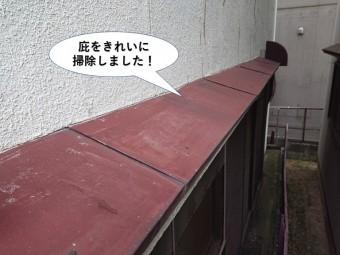 岸和田市の庇をきれいに掃除しました