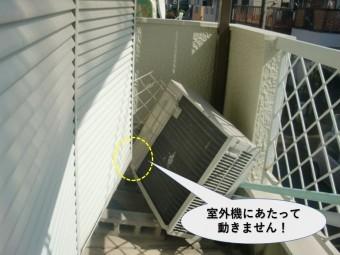 岸和田市の雨戸が室外機にあたって動きません
